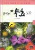 한국의 약초 도감(패드커버)