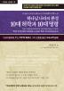 하나님 나라의 완성 10대 허락과 10대 명령(구속사 시리즈 10)