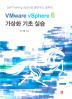VMware vSphere 6 가상화 기초 실습