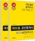 공인중개사 1 2차 실전모의고사 10회분 세트(2020)(8절)(에듀윌)(전2권)