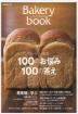 [보유]BAKERY BOOK  10