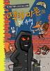 잭키 마론과 검은 유령('책 먹는 여우'가 직접 쓴 탐정 소설 2)(양장본 HardCover)