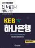 KEB 하나은행 인적성검사(상식포함)(2019)