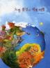 노란 풍선의 세계 여행(마루벌의 좋은 그림책 55)(양장본 HardCover)