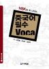 중국어 필수 Voca(HSK에 힘이 되는)(CD1장포함)