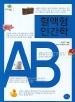 혈액형 인간학 AB형(에버그린문고 16)