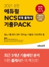 NCS 6대 출제사 기출PACK: 휴노/행과연/ORP/한사능/사람인/인크루트형(2021)(에듀윌)