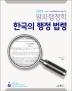 알파행정학 한국의 행정 법령(2019)