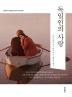 독일인의 사랑(더클래식 세계문학 컬렉션 미니북 8)