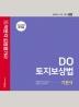 Do 토지보상법 기본서(감정평가사 2차)(2021)(합격기준 박문각)