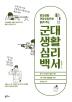 군대생활 심리백서(병영생활전문상담관이 알려 주는)