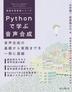 [해외]PYTHONで學ぶ音聲合成