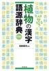 [해외]植物の漢字語源辭典 新裝版