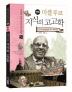 미셸 푸코 지식의 고고학(만화)(서울대 선정 인문고전 50선 51)