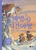마법의 시간여행. 7: 빙하 시대의 칼이빨호랑이(양장본 HardCover)