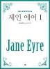 제인 에어. 1(큰글자)(큰글자 세계문학컬렉션 26)