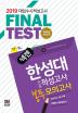 한성대 전공 적성고사 Final Test 모의고사(2019)(봉투)(넥젠)