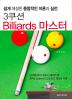 3쿠션 Billiards 마스터