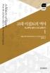 고대 이집트의 역사. 1(한국문화사 한국연구재단 학술명저번역총서 787)(양장본 HardCover)