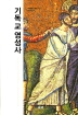 기독교 영성사(3판)(양장본 HardCover)