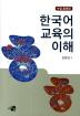 한국어 교육의 이해(수정증보판)(양장본 HardCover)