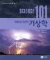SCIENCE(사이언스) 101: 기상학(스미스소니언 교양과학 백과 7)