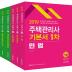 주택관리사 1, 2차 기본서 세트(2019)(전5권)
