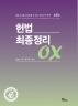 헌법 최종정리 OX(3판)