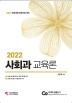 사회과 교육론(2022)(커넥츠 임용단기)