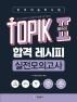 한국어능력시험 TOPIK2(토픽2) 합격 레시피 실전모의고사