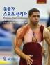 운동과 스포츠 생리학(5판)