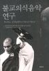 불교의식음악 연구