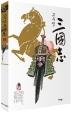 고우영 삼국지. 9(2판)