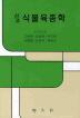 식물육종학(신고)(양장본 HardCover)