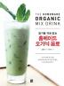 홈메이드 오가닉 음료(첨가물 걱정 없는)