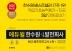 한수원+5대 발전회사 NCS 봉투모의고사 4회(2020)(에듀윌)