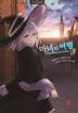 마녀의 여행. 3(S노벨 플러스(S Novel +))
