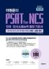 이원준의 PSAT for NCS 언어 · 의사소통능력 통합 기본서(2021)