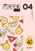 초등 수학 4학년 4월호(2020)(일간대치동)