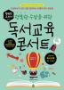 독서교육 콘서트(행복한 수업을 위한)(행복한 교과서 31)