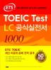 TOEIC Test LC ��Ľ��� 1000(ETS)(������)