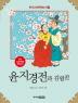 윤지경전과 김원전(한국고전문학읽기 47)