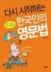 한국인의 영문법(다시 시작하는)
