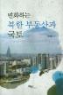 변화하는 북한 부동산과 국토(양장본 HardCover)