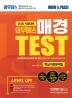 매경 TEST 핵심이론문제집(2020)(와우패스)