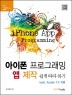 아이폰 프로그래밍 앱 제작 쉽게 따라 하기(WOWbooks Mobile Series 6)