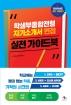 학생부종합전형 자기소개서 면접 실전 가이드북(2021)