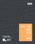 고등 예비과정 국어(2021)(EBS)