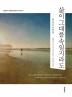 삶이 그대를 속일지라도(미니북)(더클래식 세계문학 컬렉션 미니북 도네이션 94)