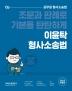 이윤탁 형사소송법(2022)(개정판)